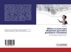 Bookcover of Образ и культура общения русского делового человека