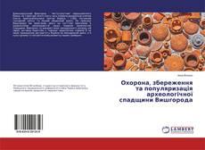 Borítókép a  Охорона, збереження та популяризація археологічної спадщини Вишгорода - hoz