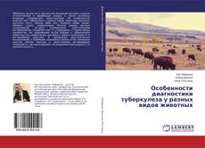 Borítókép a  Особенности диагностики туберкулеза у разных видов животных - hoz