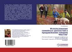 """Capa do livro de Использование семейных ценностей в продвижении товаров """"Нестле"""""""