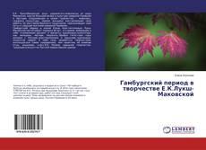 Bookcover of Гамбургский период в творчестве Е.К.Лукш-Маковской
