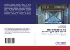 Capa do livro de Проектирование бетона для 3D печати