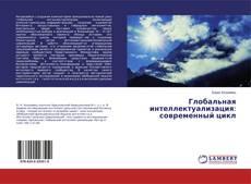 Bookcover of Глобальная интеллектуализация: современный цикл