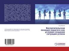 Borítókép a  Воспитательская позиция педагога как условие создания ситуации успеха - hoz