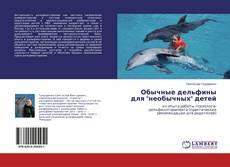 """Couverture de Обычные дельфины для """"необычных"""" детей"""