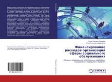 Bookcover of Финансирование расходов организаций сферы социального обслуживания