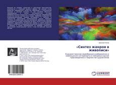 Bookcover of «Синтез жанров в живописи»