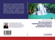 Bookcover of Использование природных ресурсов и оценка развития экономики страны