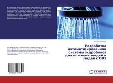 Обложка Разработка автоматизированной системы гидробокса для пожилых людей и людей с ОВЗ