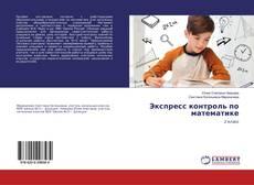 Bookcover of Экспресс контроль по математике