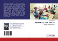 Bookcover of Стереометрия в школе