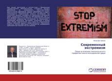 Capa do livro de Современный экстремизм