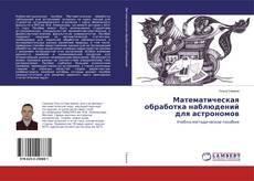 Математическая обработка наблюдений для астрономов kitap kapağı