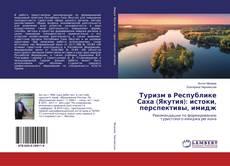 Couverture de Туризм в Республике Саха (Якутия): истоки, перспективы, имидж