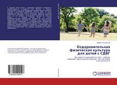 Bookcover of Оздоровительная физическая культура для детей с СДВГ