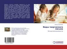Виды творческого письма kitap kapağı