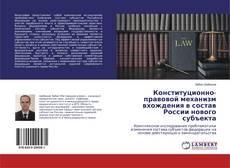 Couverture de Конституционно-правовой механизм вхождения в состав России нового субъекта