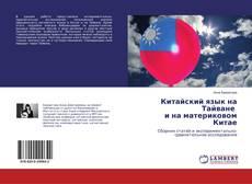 Bookcover of Китайский язык на Тайване и на материковом Китае