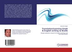Copertina di Translation/Learning Greek & English writing to Braille