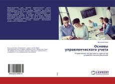 Bookcover of Основы управленческого учета