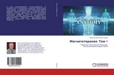 Bookcover of Магнитотерапия. Том 1