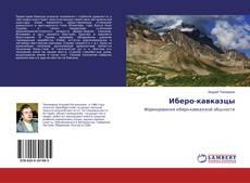Обложка Иберо-кавказцы