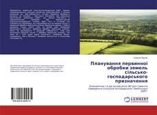 Couverture de Планування первинної обробки земель сільсько- господарського призначення
