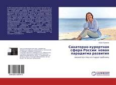 Copertina di Санаторно-курортная сфера России: новая парадигма развития