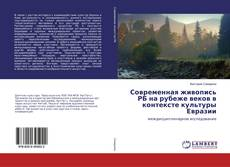 Bookcover of Современная живопись РБ на рубеже веков в контексте культуры Евразии