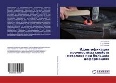 Bookcover of Идентификация прочностных свойств металлов при больших деформациях