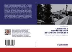 Bookcover of Семантика наименований российских городов
