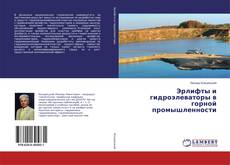 Couverture de Эрлифты и гидроэлеваторы в горной промышленности