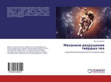 Bookcover of Механизм разрушения твёрдых тел