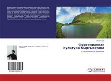 Обложка Фортепианная культура Кыргызстана
