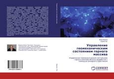 Bookcover of Управление геомеханическим состоянием горного массива