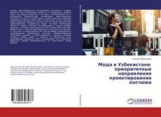 Мода в Узбекистане: приоритетные направления проектирования костюма的封面