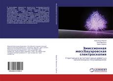 Эмиссионная мессбауэровская спектроскопия的封面
