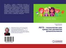 Bookcover of ЛЕГО - технология как средство развития дошкольников