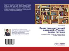 Право інтелектуальної власності в Україні: окремі питання kitap kapağı