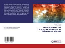 Bookcover of Геополитическая стратегия регионов на глобальном уровне