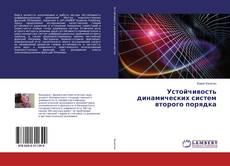 Copertina di Устойчивость динамических систем второго порядка
