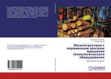 Bookcover of Лесопогрузчики с переменным центром вращения технологического оборудования
