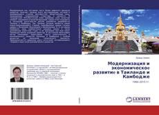 Обложка Модернизация и экономическоe развитиe в Таиланде и Камбодже