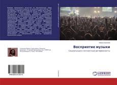 Bookcover of Восприятие музыки