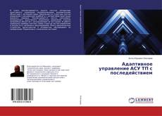 Bookcover of Адаптивное управление АСУ ТП с последействием