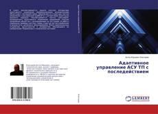 Couverture de Адаптивное управление АСУ ТП с последействием