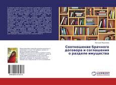 Bookcover of Соотношение брачного договора и соглашения о разделе имущества