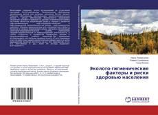 Bookcover of Эколого-гигиенические факторы и риски здоровью населения