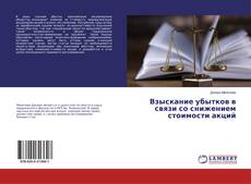 Bookcover of Взыскание убытков в связи со снижением стоимости акций