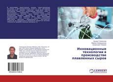 Bookcover of Инновационные технологии в производстве плавленных сыров